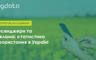 Месенджери та реклама в Україні viber, facebook messenger, telegram, skype, veon, whatsapp 2018