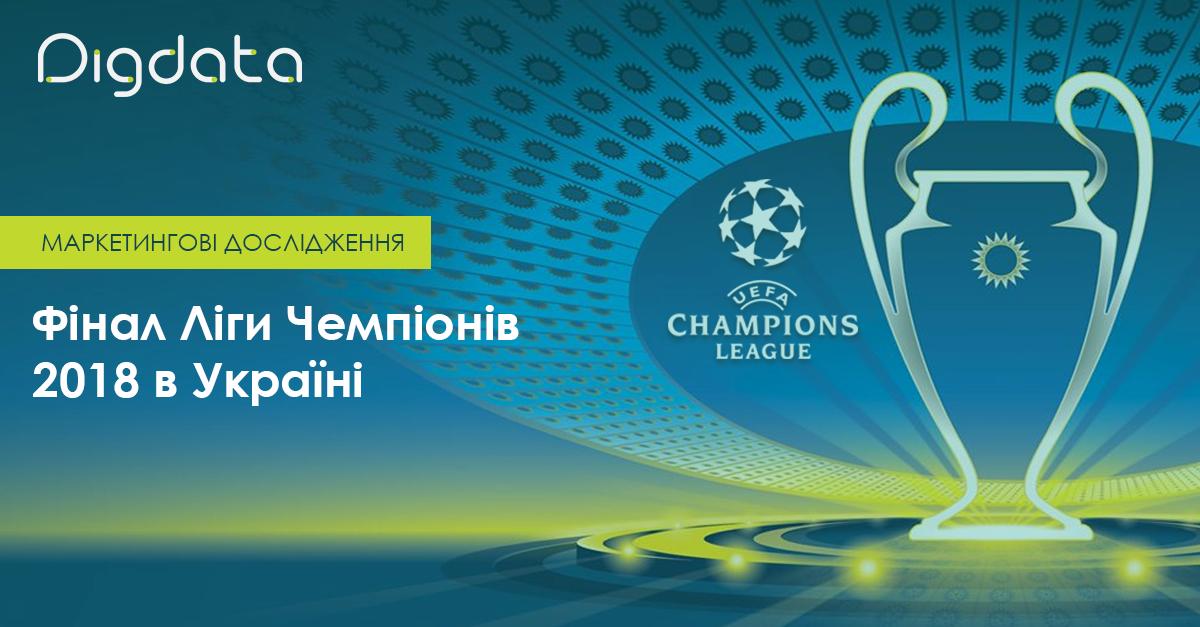 Фінал Ліги чемпіонів 2018 інфографіка
